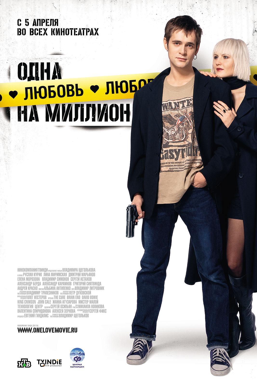 плакат фильма Одна любовь на миллион