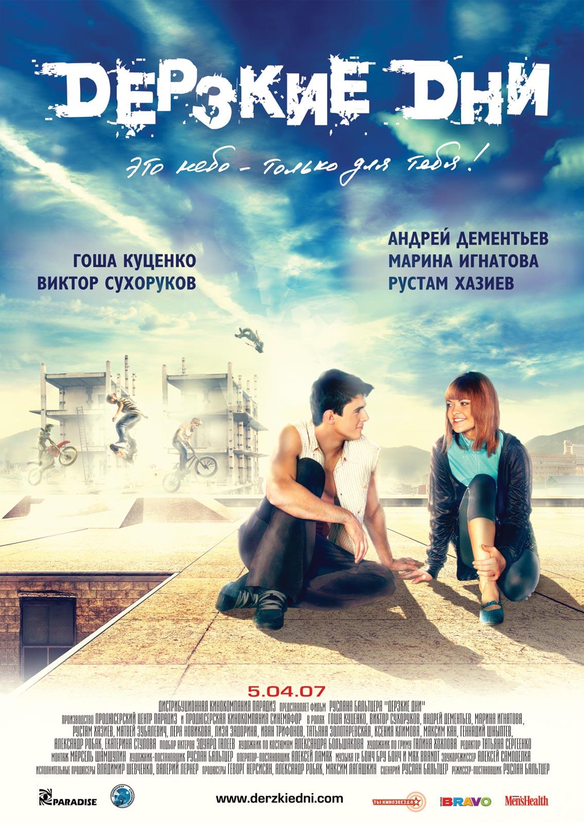 плакат фильма Дерзкие дни