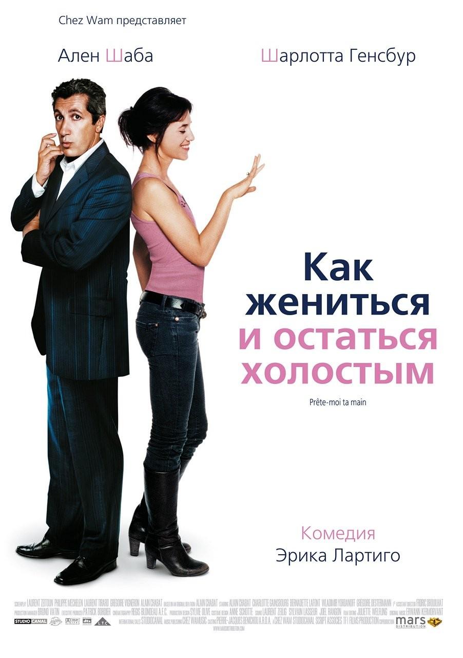 плакат фильма Как жениться и остаться холостым