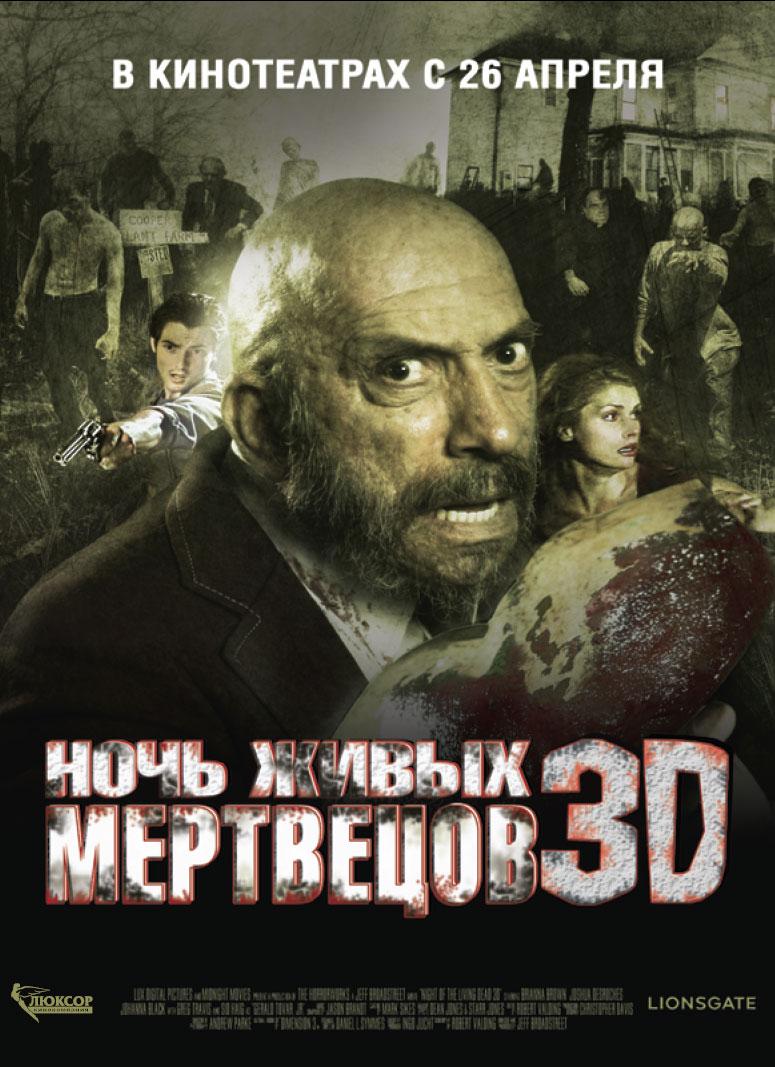 плакат фильма Ночь живых мертвецов 3D