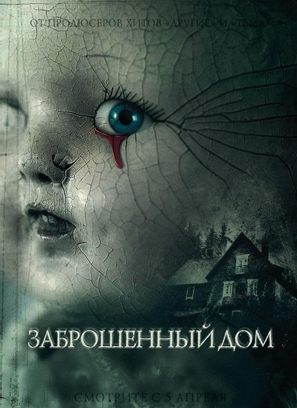 плакат фильма Заброшенный дом