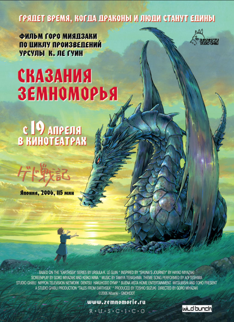 плакат фильма Сказания Земноморья
