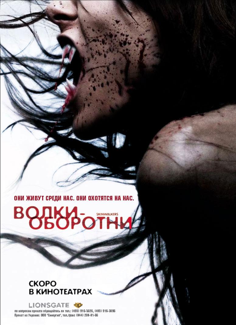 плакат фильма Волки-оборотни