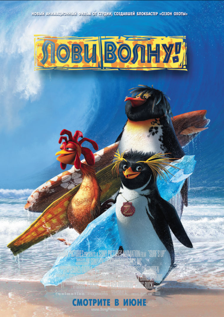 плакат фильма Лови волну!