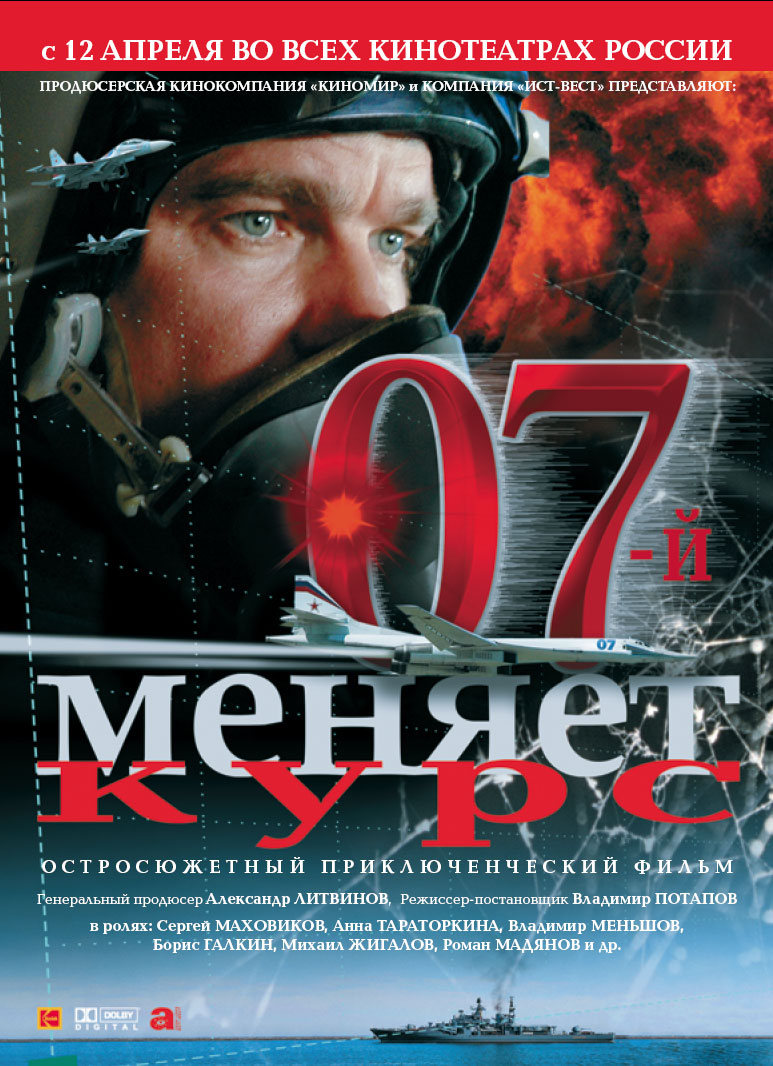 плакат фильма 07 меняет курс