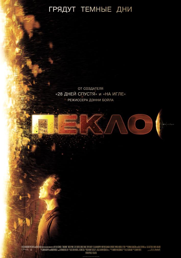 плакат фильма Пекло