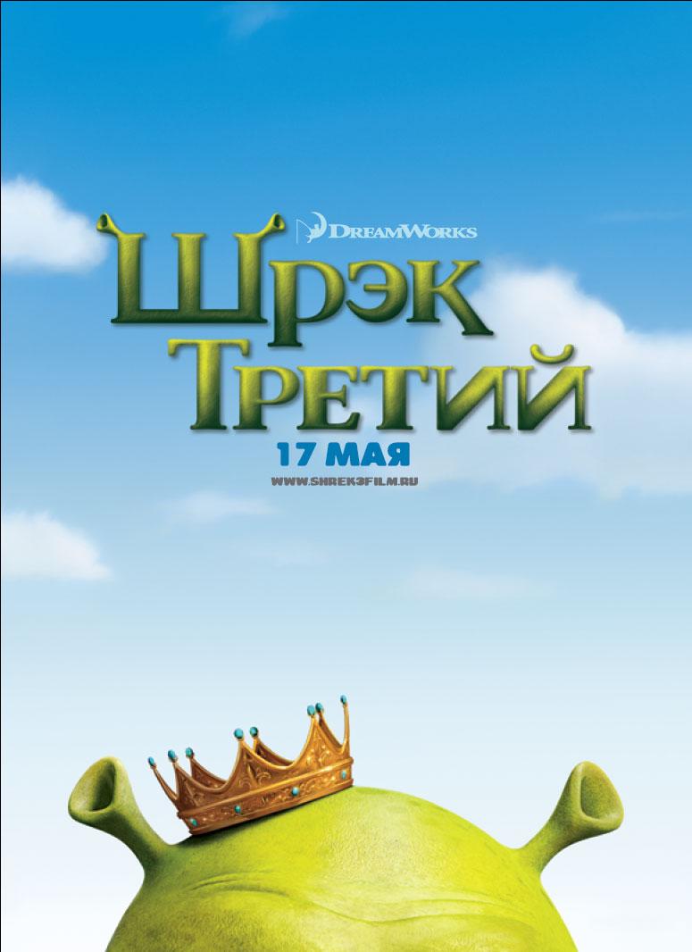 плакат фильма Шрэк Третий