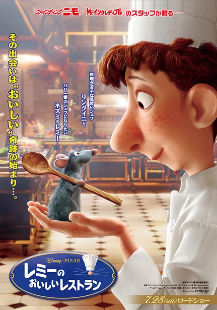 плакат фильма Рататуй