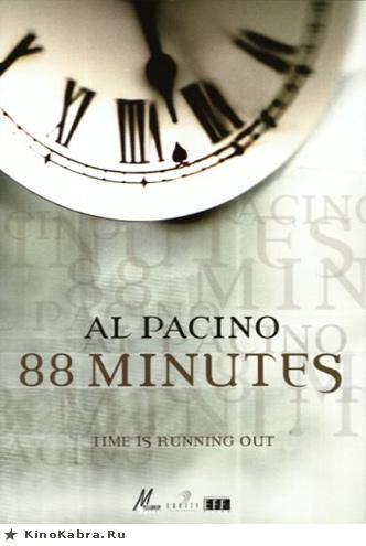 плакат фильма 88 минут