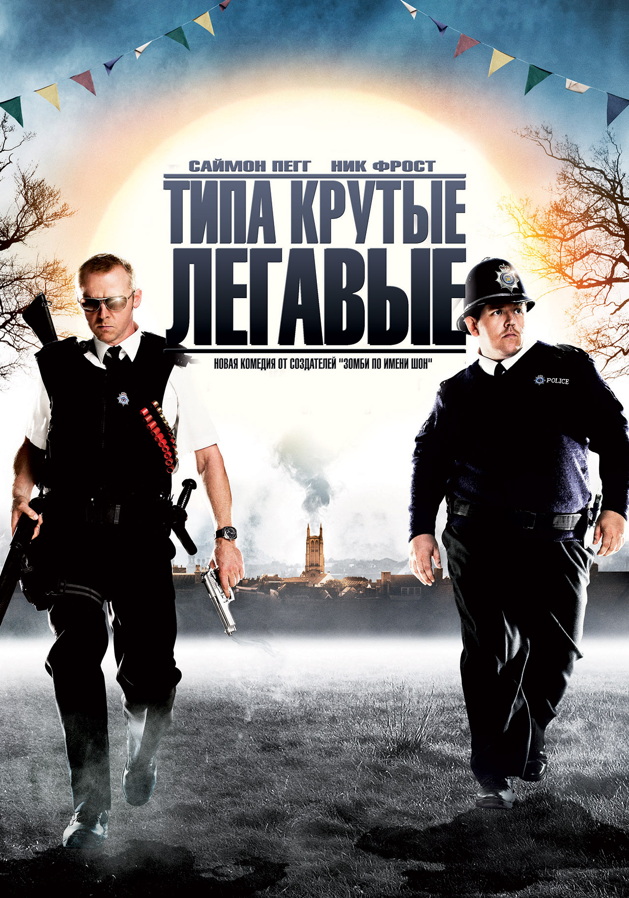 плакат фильма Типа крутые легавые