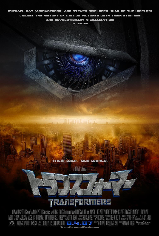 плакат фильма Трансформеры