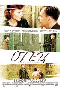 плакат фильма Отец
