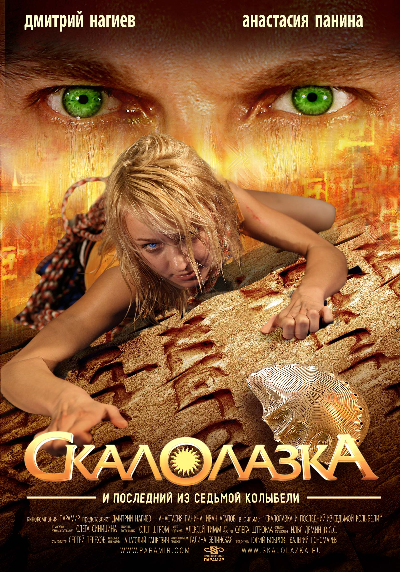 плакат фильма Скалолазка и Последний из седьмой колыбели