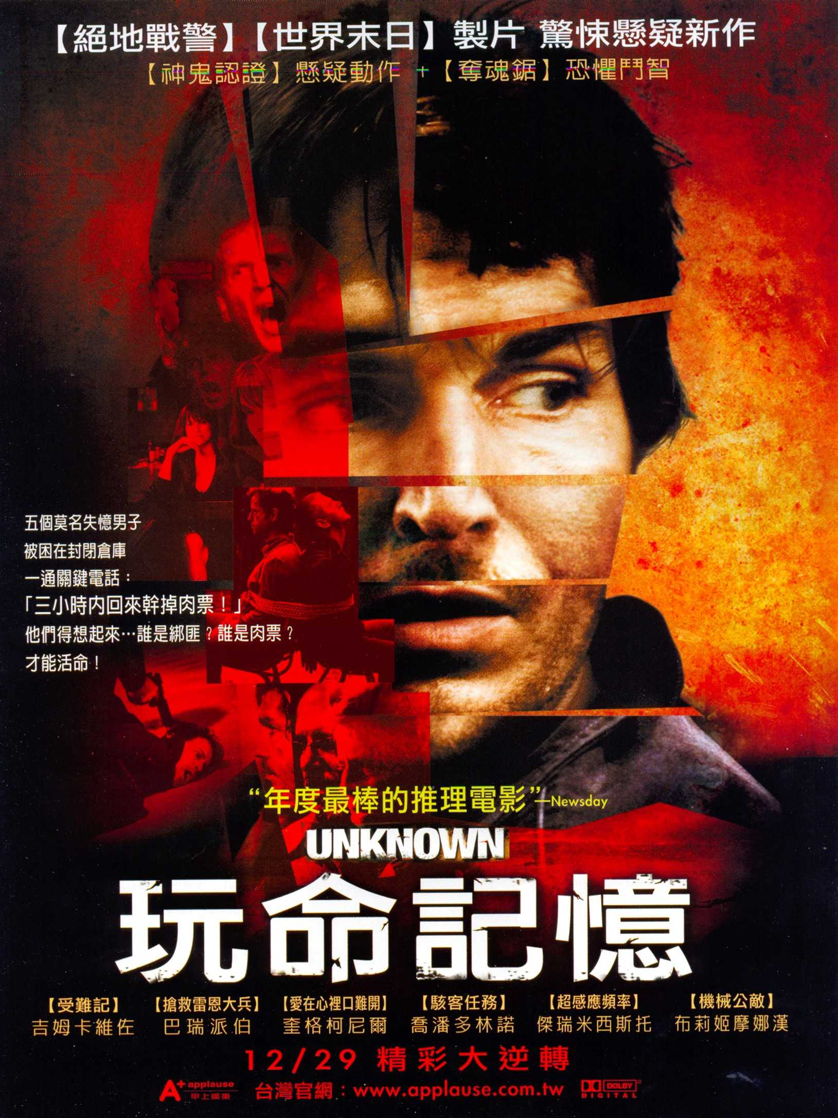 плакат фильма 5 неизвестных