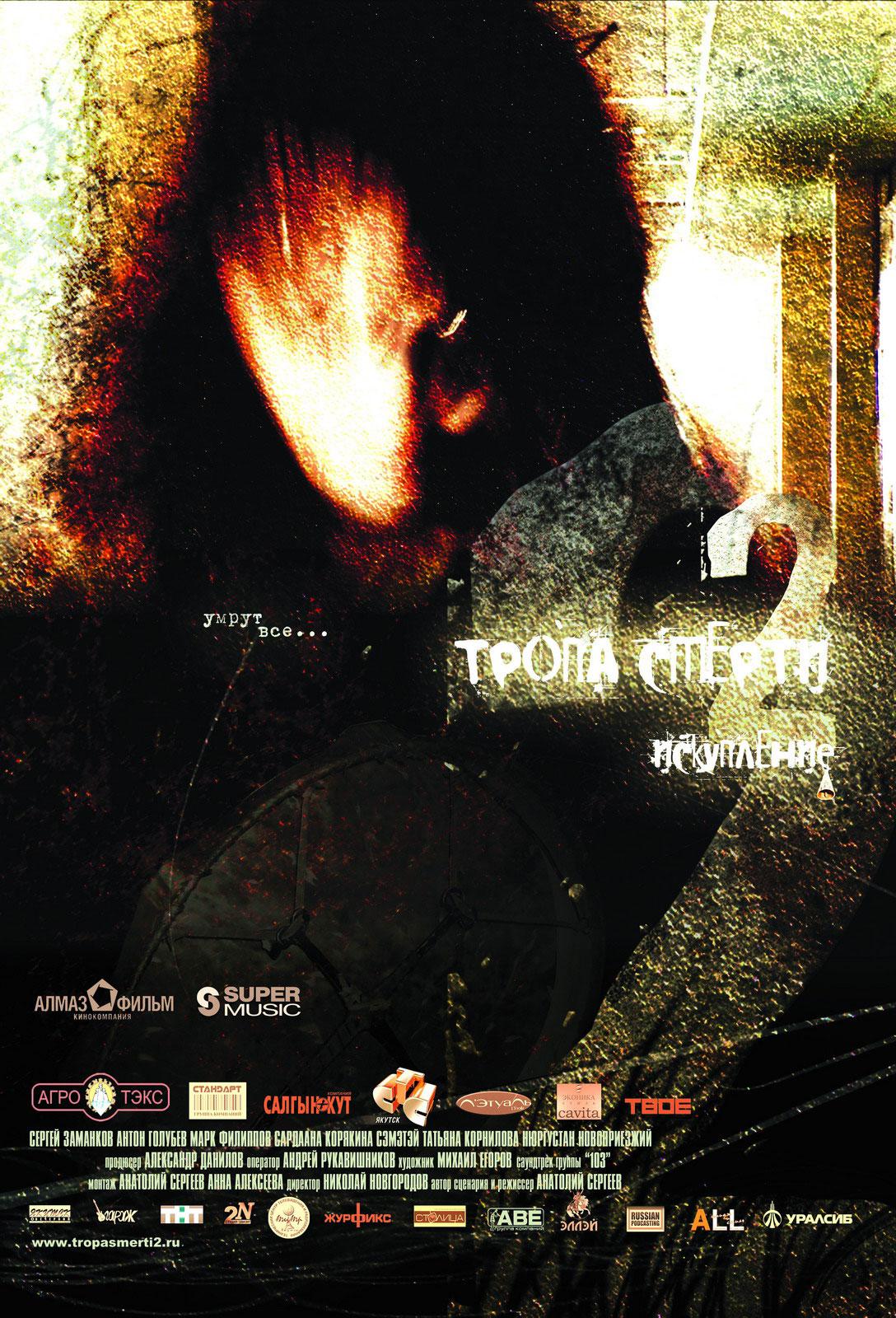 плакат фильма Тропа смерти 2: Искупление