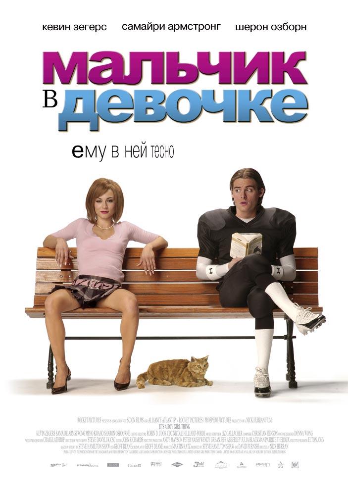 плакат фильма Мальчик в девочке