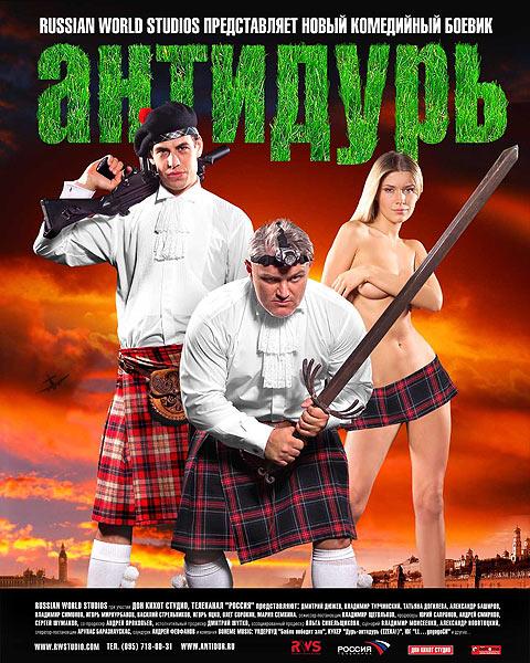 плакат фильма Антидурь