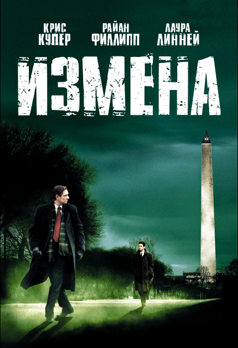 плакат фильма Измена