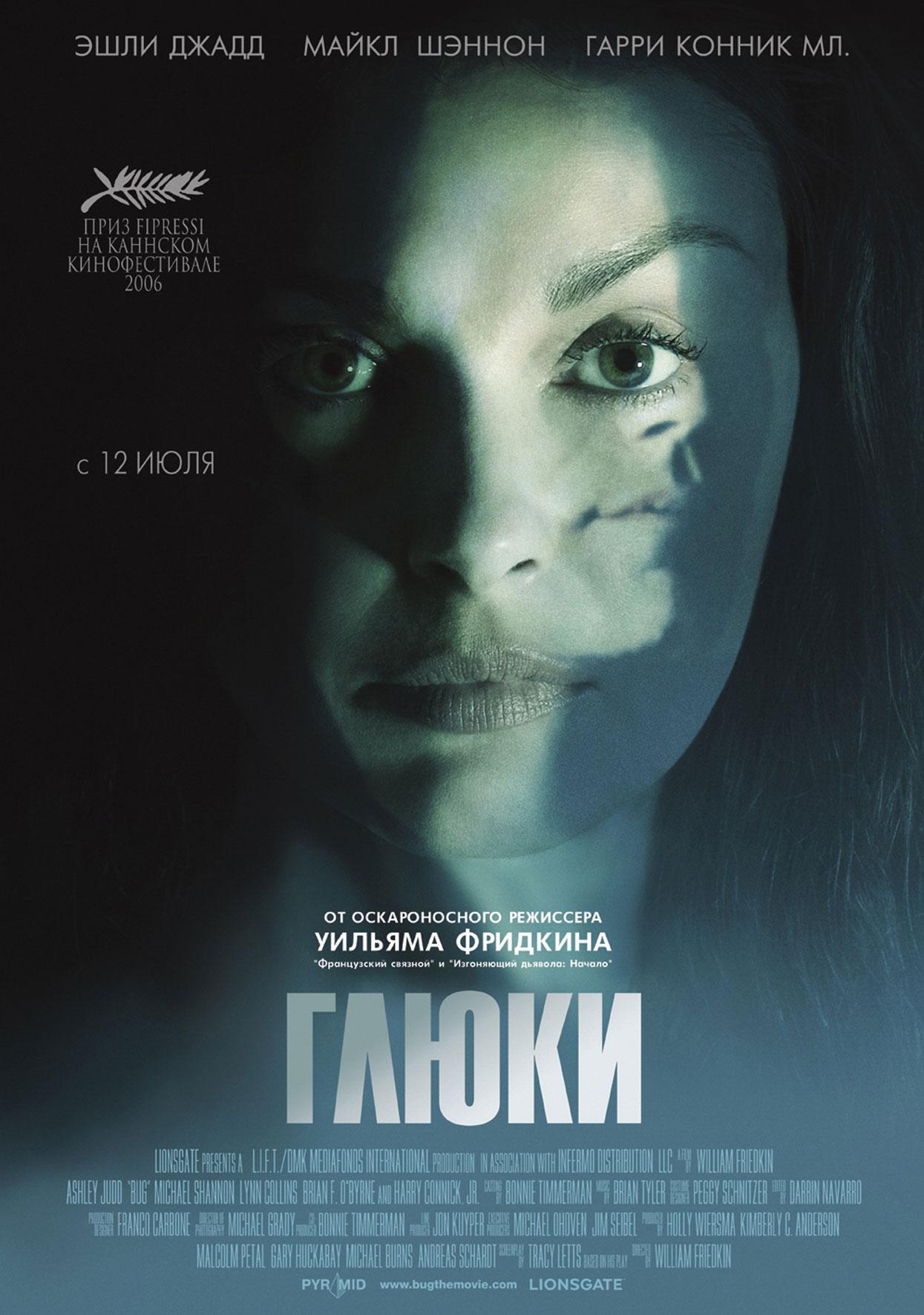 плакат фильма Глюки