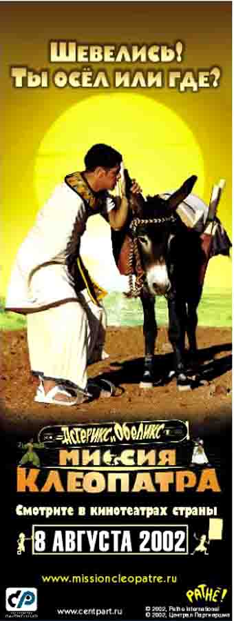 плакат фильма Астерикс и Обеликс: Миссия «Клеопатра»