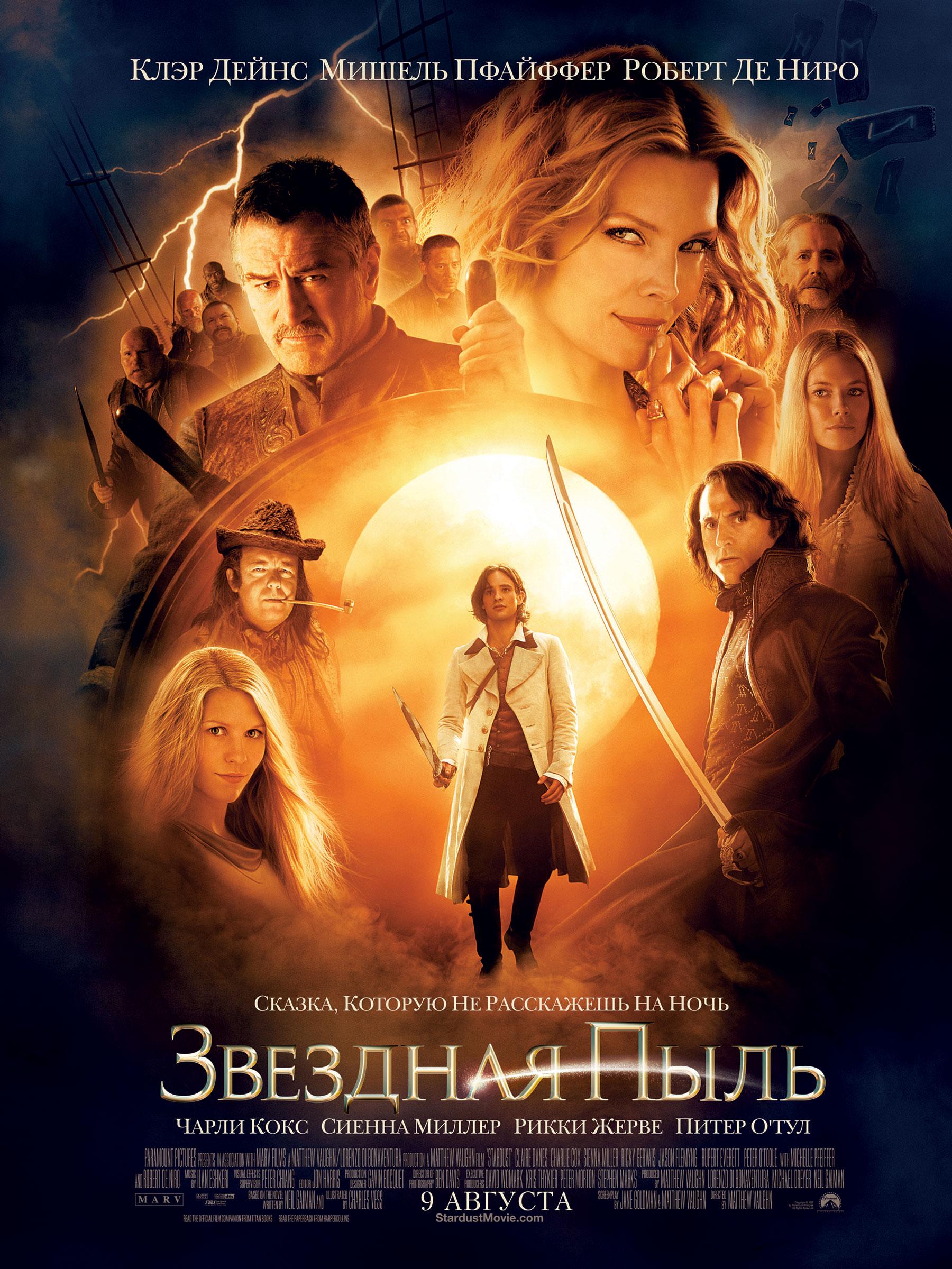 плакат фильма постер локализованные Звездная пыль