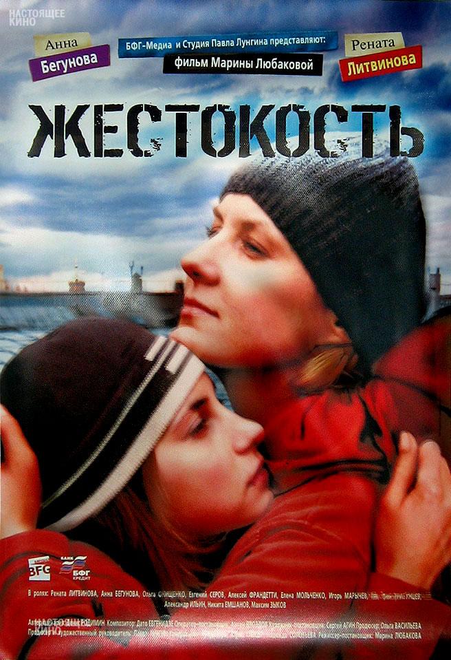 плакат фильма Жестокость