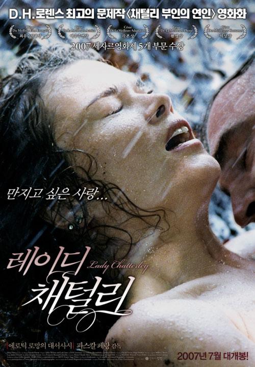 плакат фильма Леди Чаттерлей