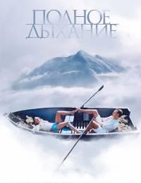 плакат фильма Полное дыхание