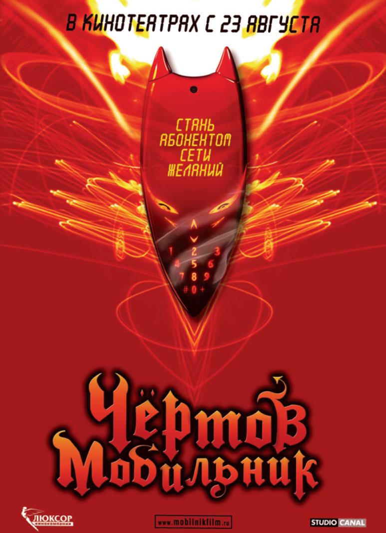 плакат фильма Чертов мобильник