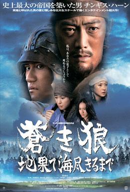 плакат фильма Чингисхан