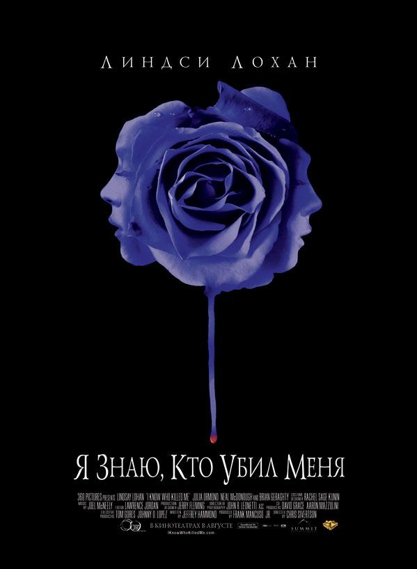 плакат фильма Я знаю, кто убил меня