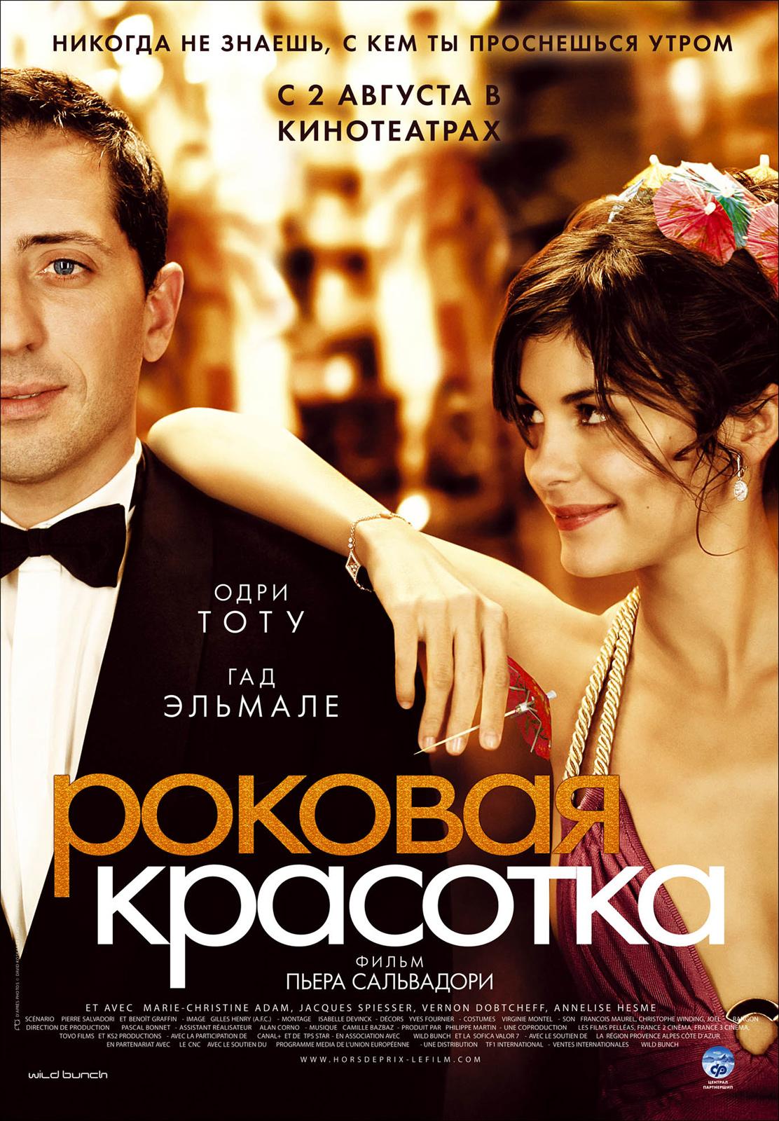 плакат фильма Роковая красотка