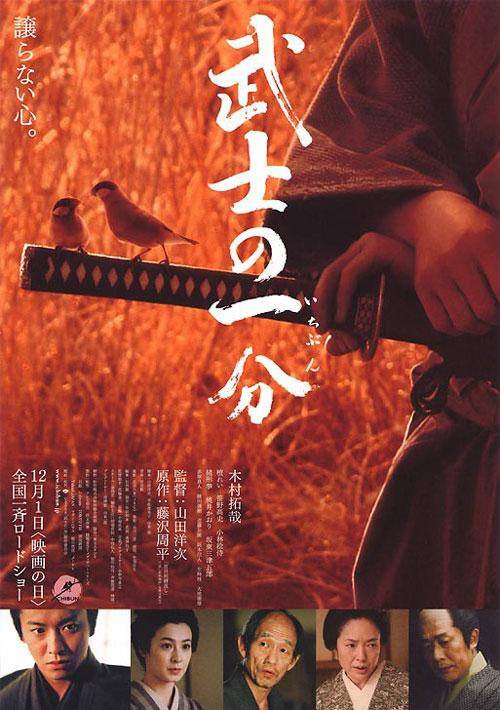 плакат фильма Любовь и честь