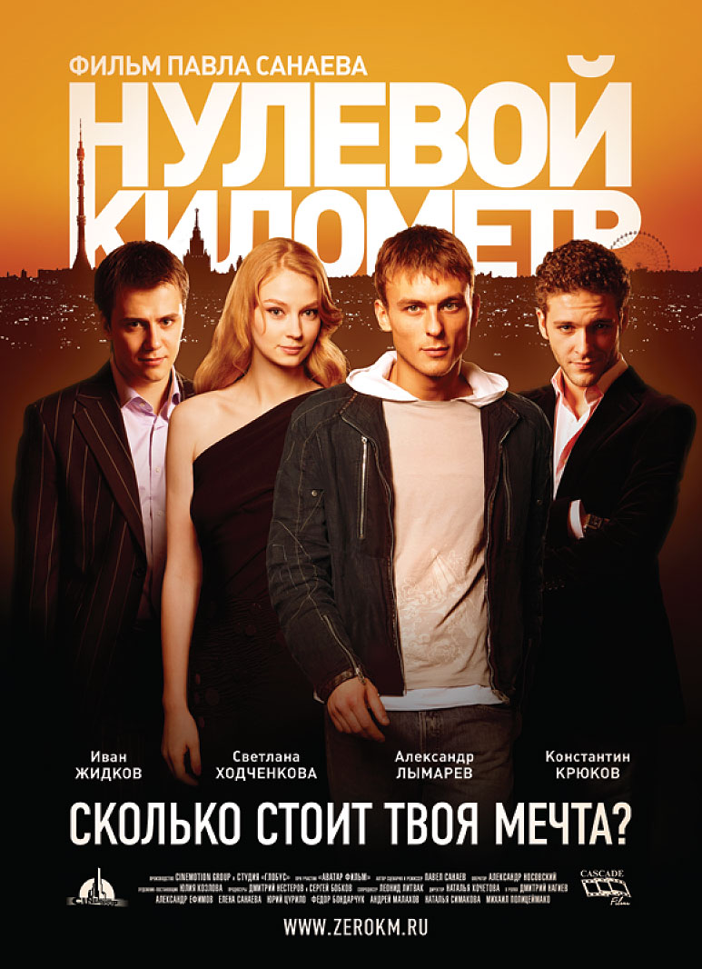 плакат фильма Нулевой километр