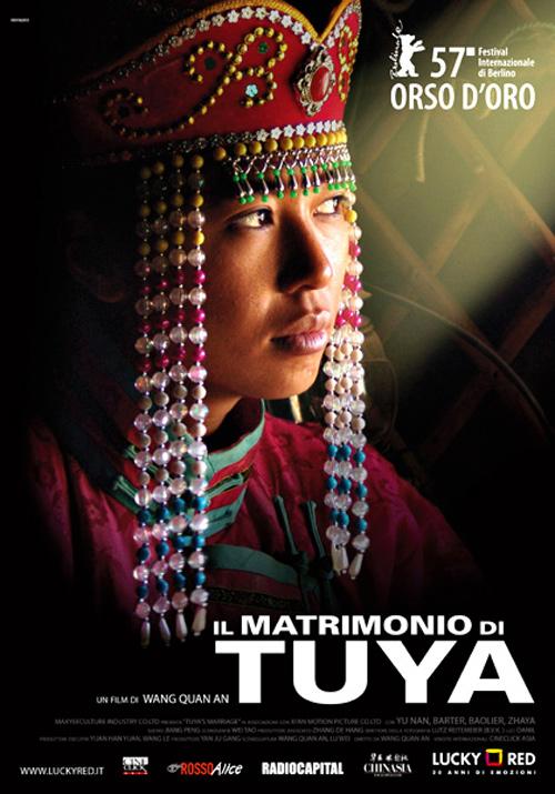 плакат фильма Свадьба Туи