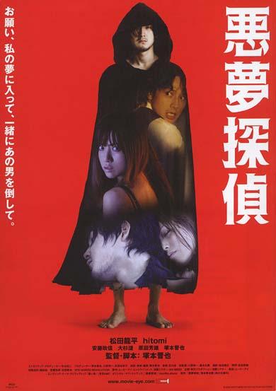 плакат фильма Кошмарный детектив