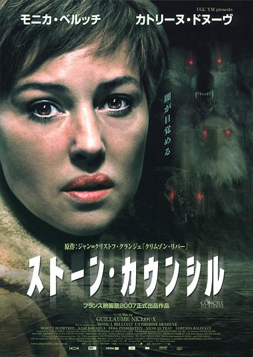 плакат фильма Братство камня