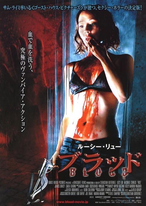 плакат фильма Вампирша