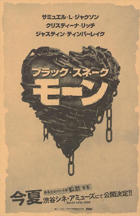плакат фильма Стон черной змеи*