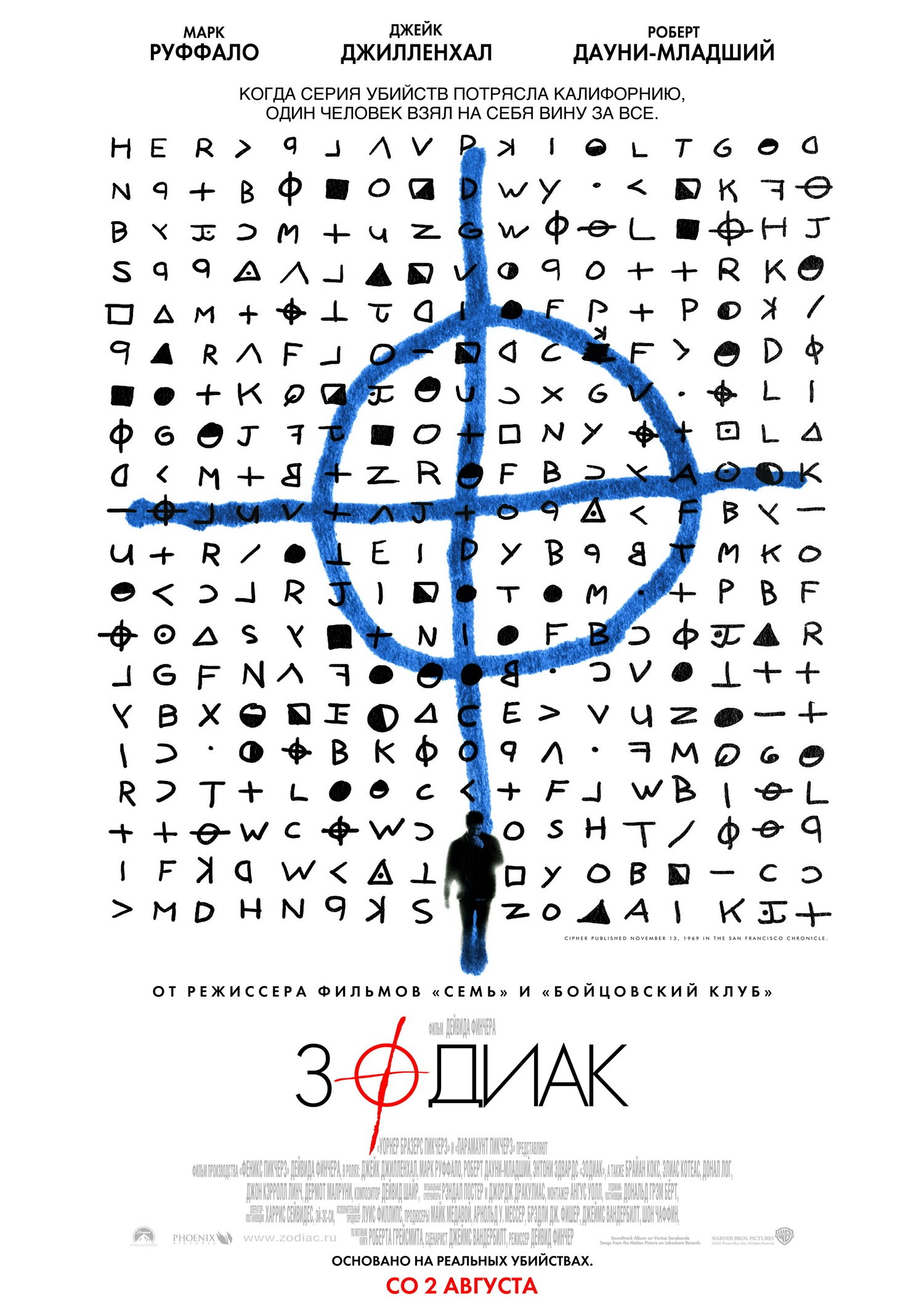 плакат фильма Зодиак