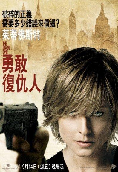 плакат фильма Отважная
