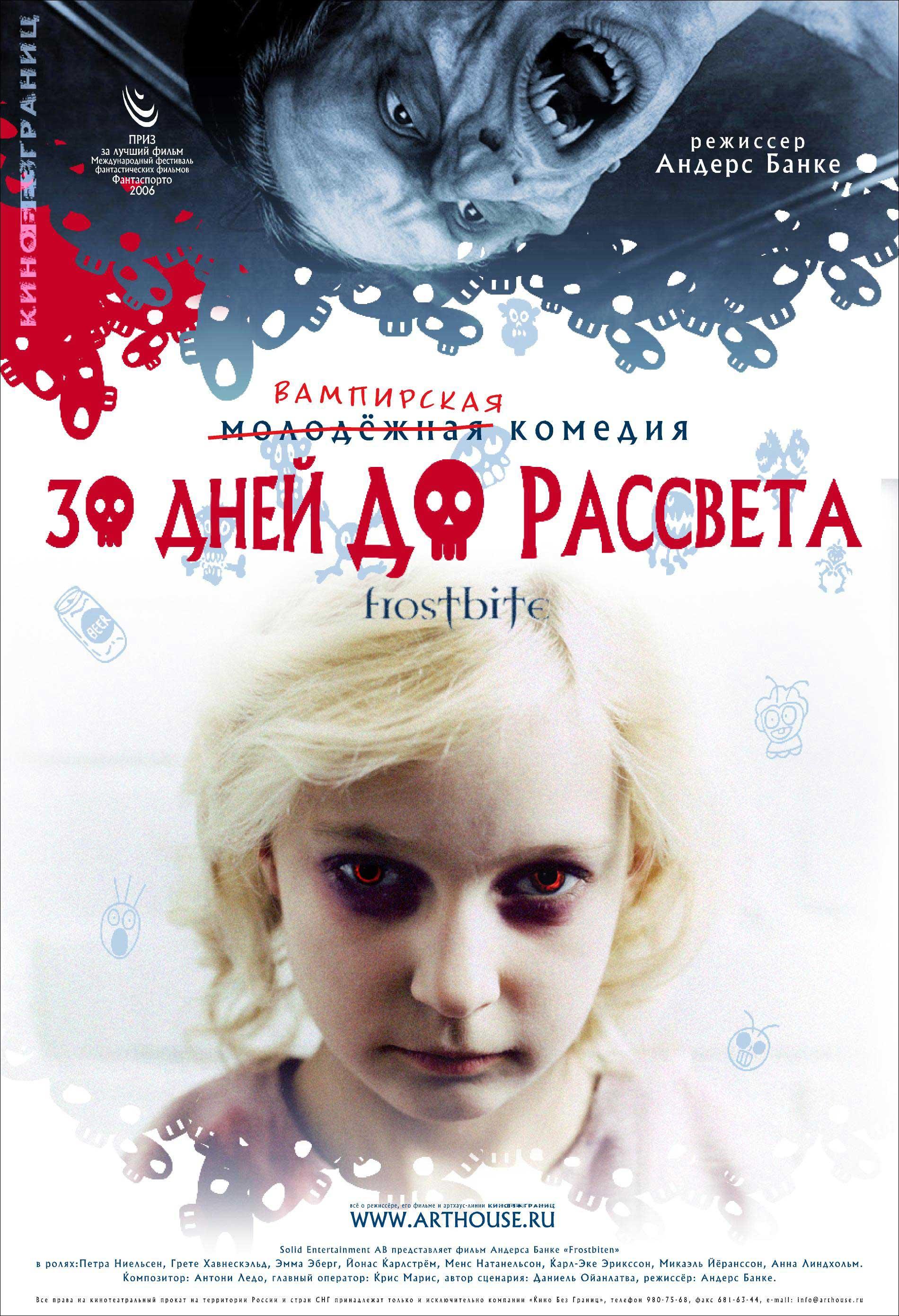 плакат фильма 30 дней до рассвета