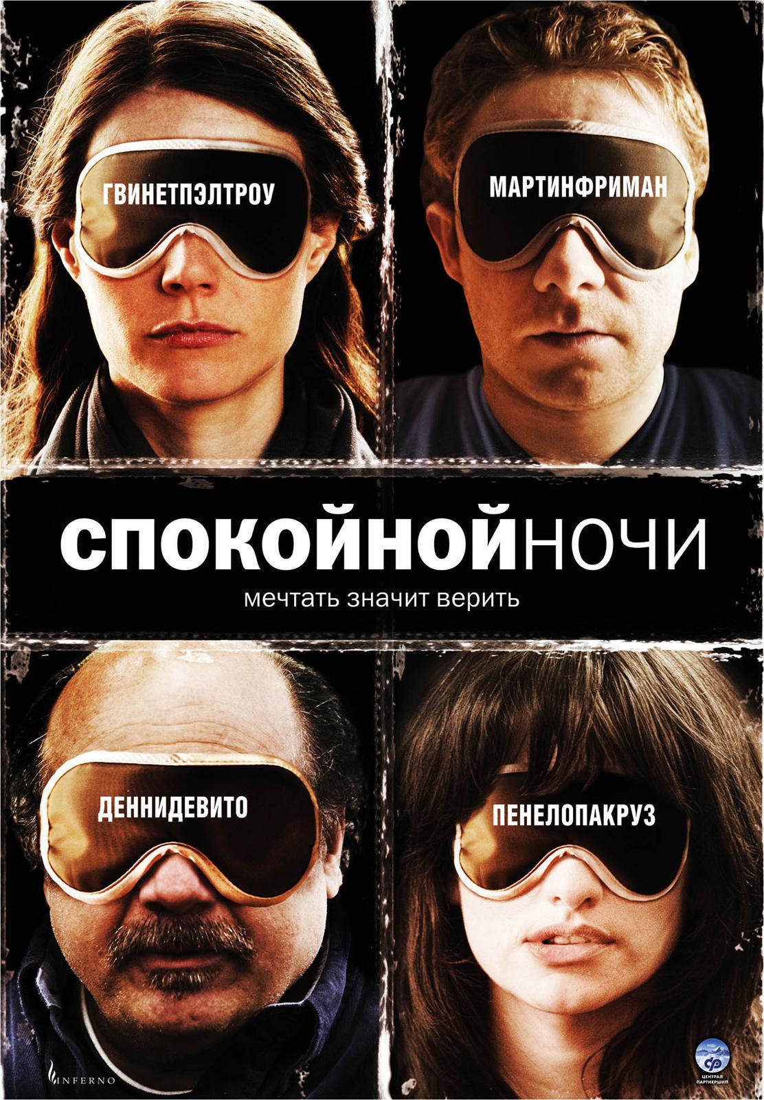 плакат фильма постер локализованные Спокойной ночи