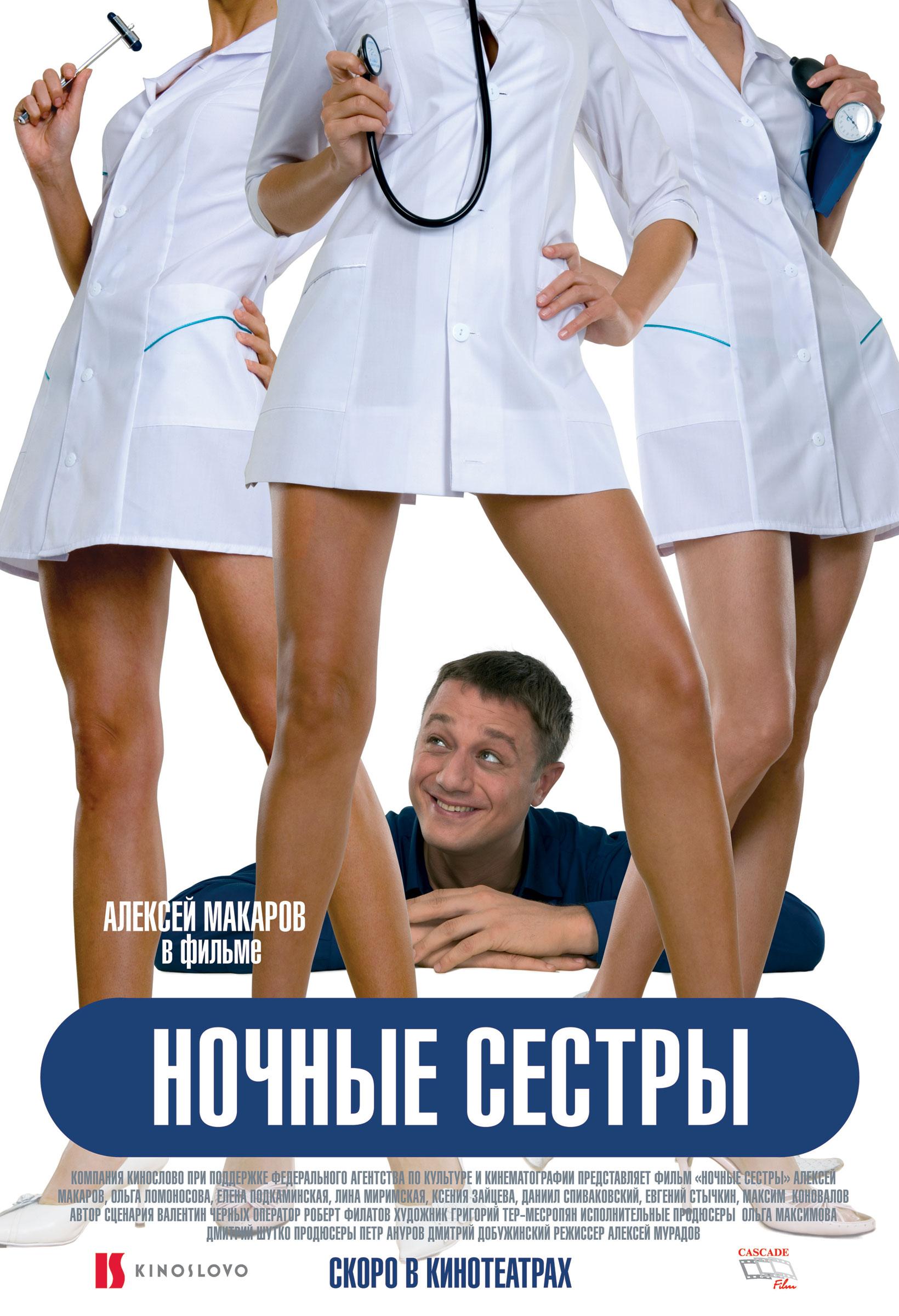 плакат фильма Ночные сестры
