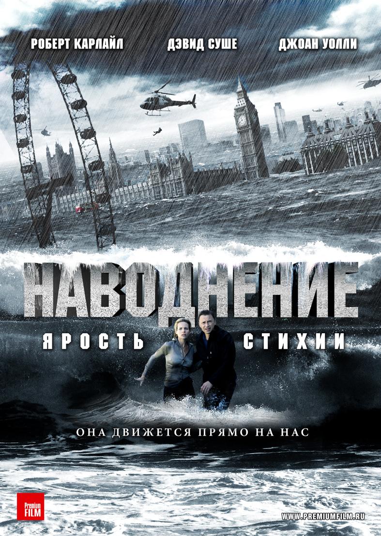 плакат фильма Наводнение
