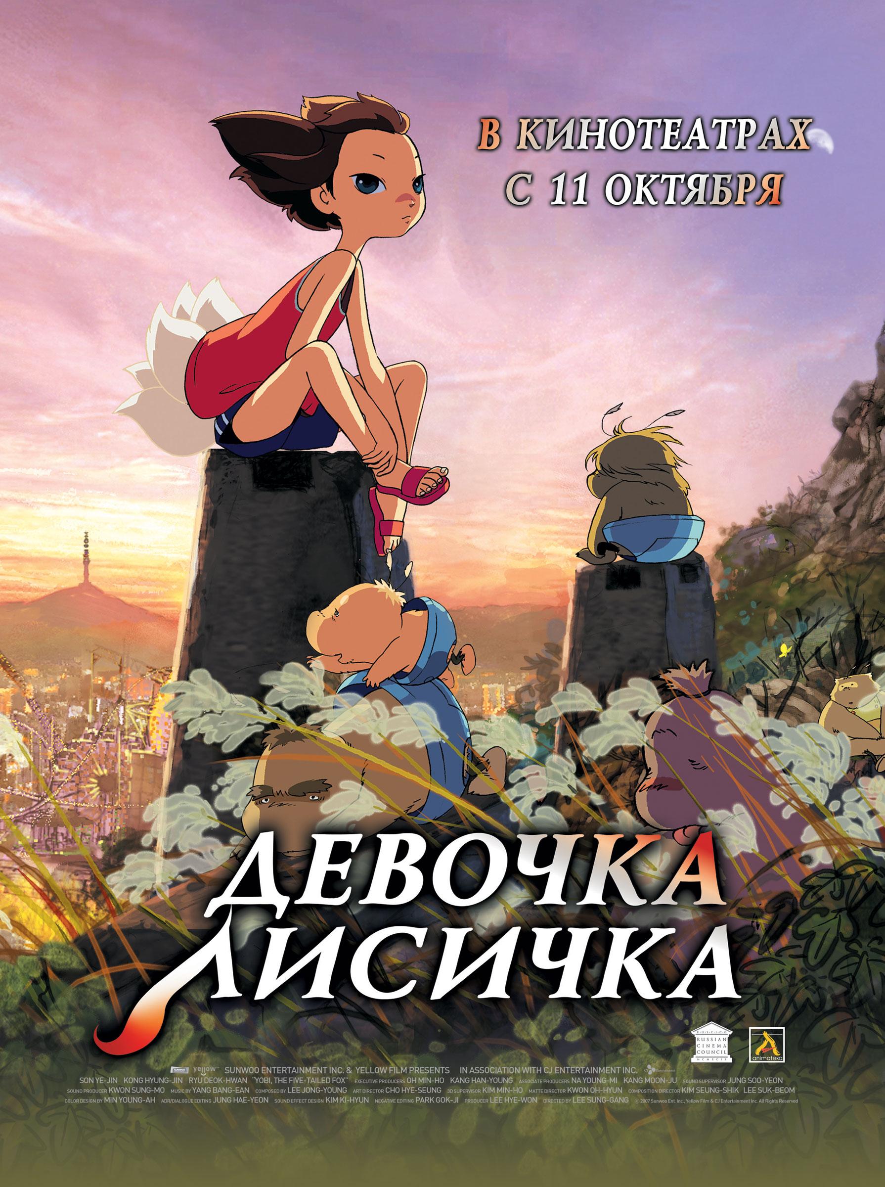 плакат фильма Девочка-лисичка
