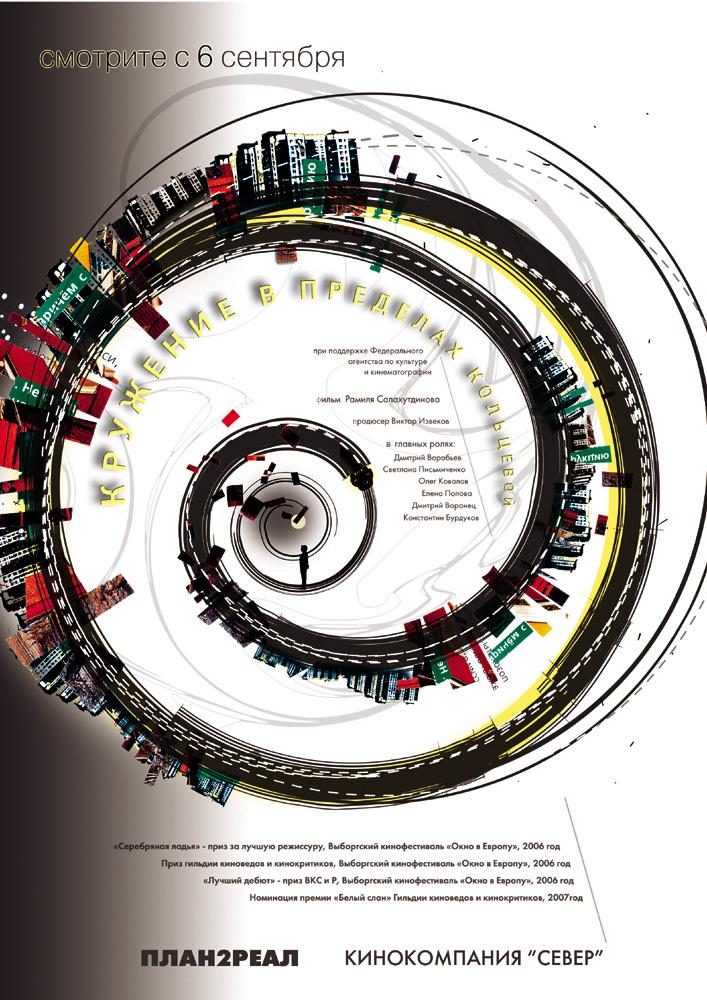 плакат фильма Кружение в пределах кольцевой