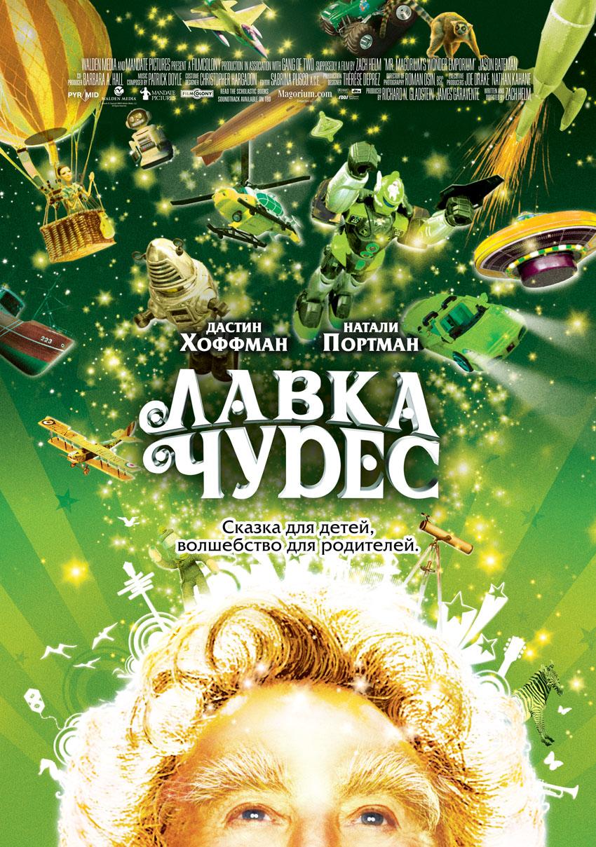плакат фильма Лавка чудес