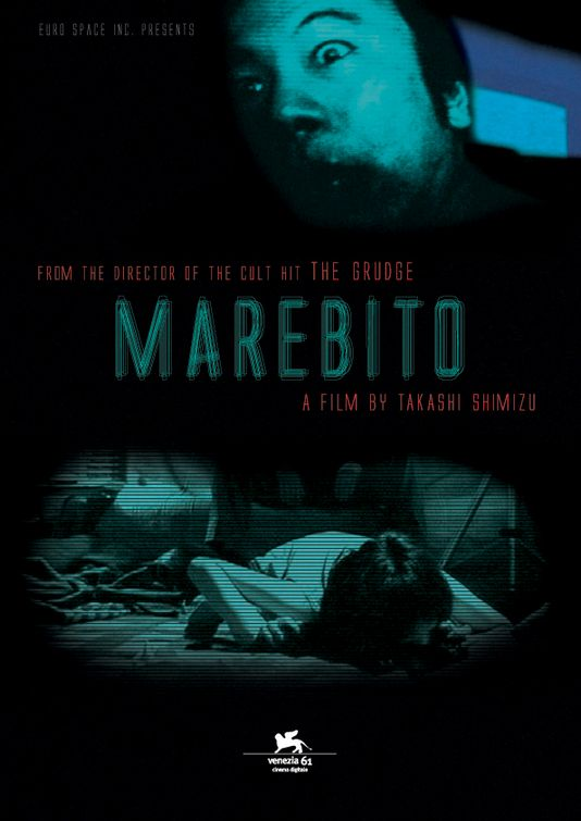 плакат фильма Маребито*