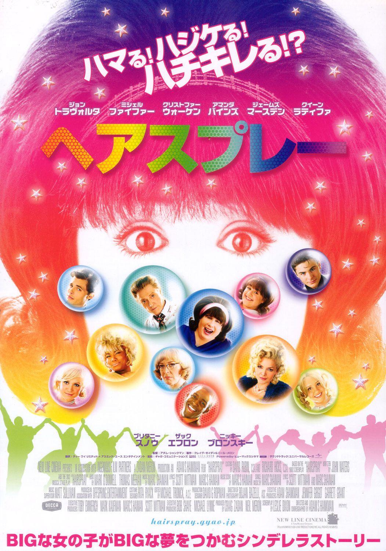 плакат фильма Лак для волос